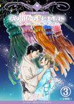 天の川から星降る夜に~仙台・七つ飾りに想いを込めて~【分冊版】 3巻-電子書籍