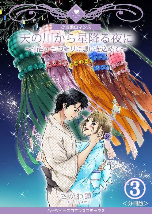 天の川から星降る夜に~仙台・七つ飾りに想いを込めて~【分冊版】 3巻拡大写真