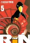 RiN(5)-電子書籍
