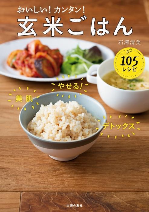 おいしい!カンタン!玄米ごはん105レシピ拡大写真