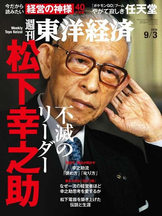 週刊東洋経済 2016年9月3日号拡大写真
