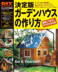 決定版 ガーデンハウスの作り方