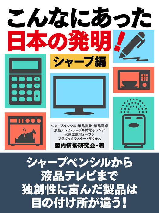 こんなにあった日本の発明! シャープ編-電子書籍-拡大画像