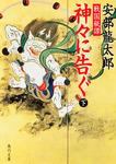 戦国秘譚 神々に告ぐ(下)-電子書籍