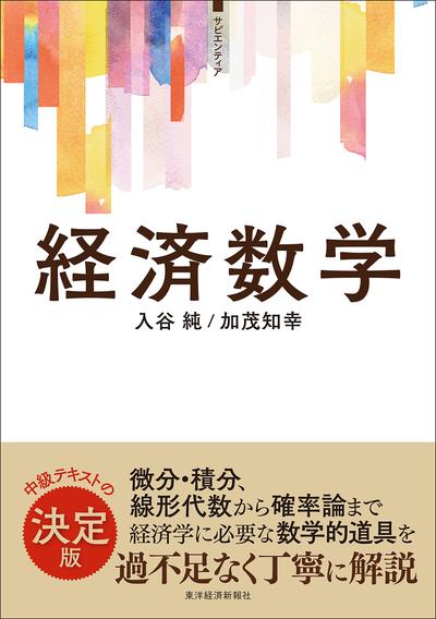 <サピエンティア>経済数学-電子書籍