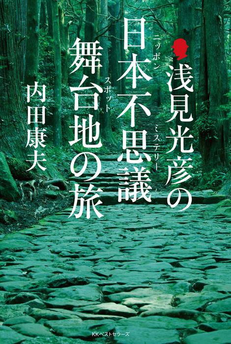 浅見光彦の日本不思議舞台地の旅拡大写真
