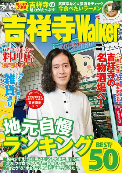 吉祥寺Walker-電子書籍
