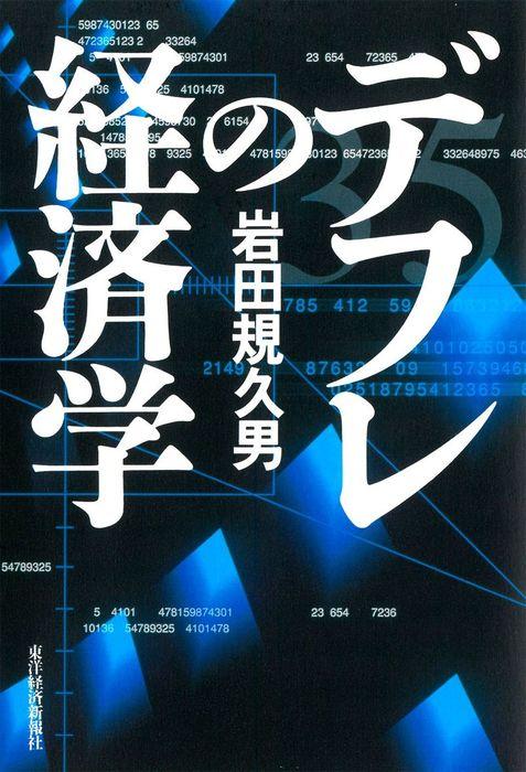 デフレの経済学-電子書籍-拡大画像