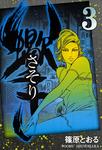 さそり(3)-電子書籍