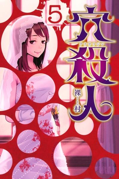 穴殺人(5)-電子書籍