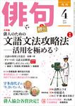 俳句 29年4月号-電子書籍