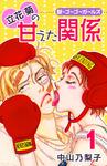 立花菊の甘えた関係 第1巻-電子書籍