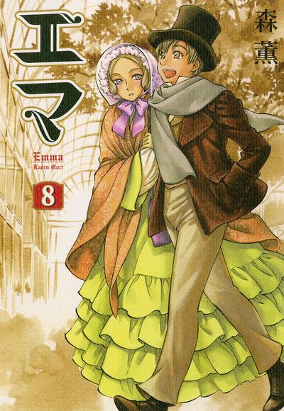 エマ 8巻-電子書籍
