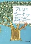 フロム・ミー・トゥ・ユー 東京バンドワゴン-電子書籍