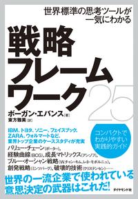 戦略フレームワーク25-電子書籍