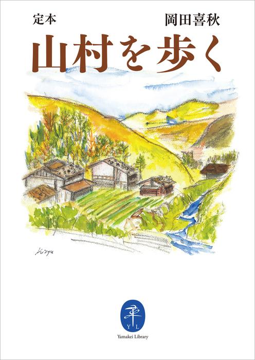 ヤマケイ文庫 定本 山村を歩く拡大写真