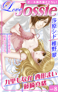 Love Jossie Vol.8-電子書籍