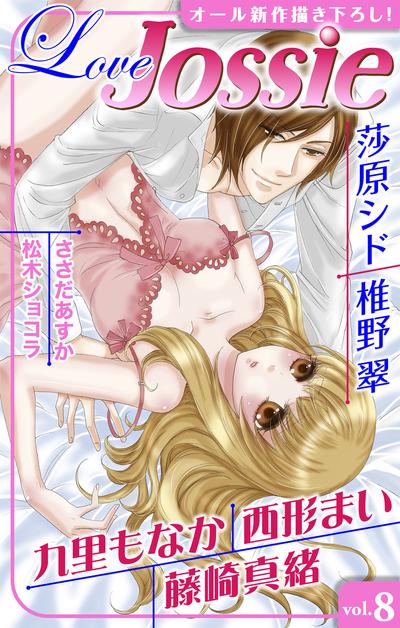 Love Jossie Vol.8-電子書籍