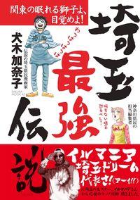 埼玉最強伝説-電子書籍