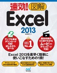 速効!図解 Excel 2013-電子書籍