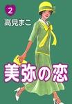 美弥の恋 (2)-電子書籍