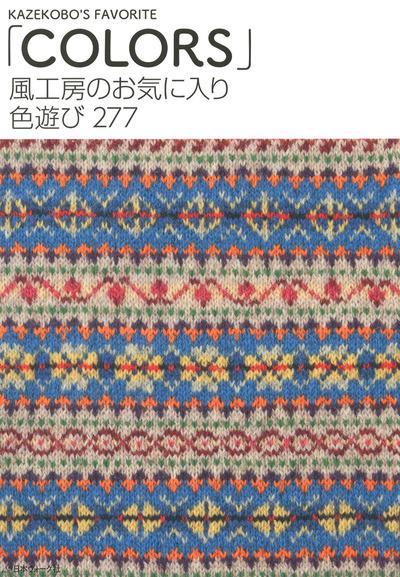 風工房のお気に入り 色遊び277 「COLORS」-電子書籍