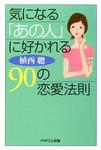 気になる「あの人」に好かれる90の恋愛法則-電子書籍