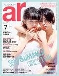 ar 2015年 07月号-電子書籍