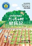 SATOYAMAだっちゅ村開拓記-電子書籍