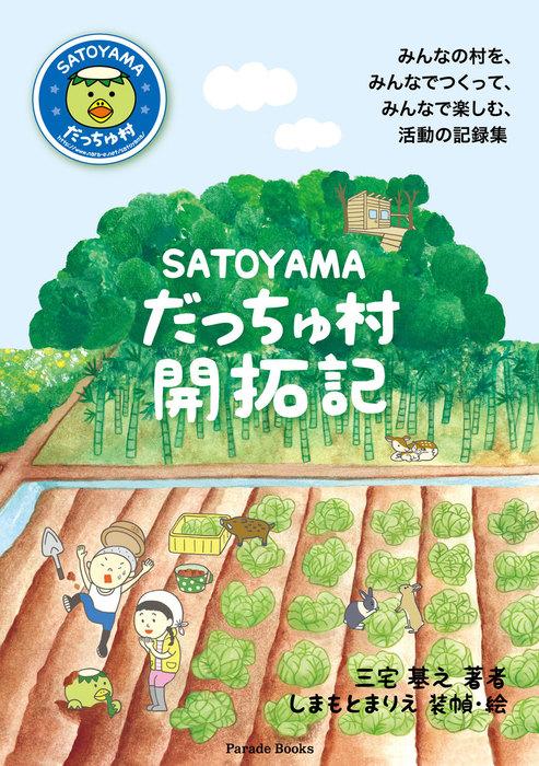 SATOYAMAだっちゅ村開拓記拡大写真
