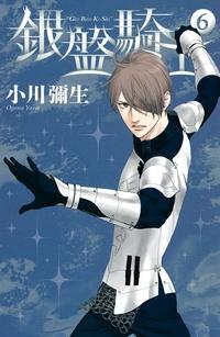 銀盤騎士(6)-電子書籍
