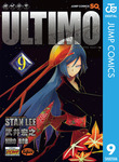 機巧童子ULTIMO 9-電子書籍
