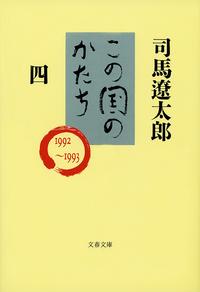 この国のかたち(四)-電子書籍