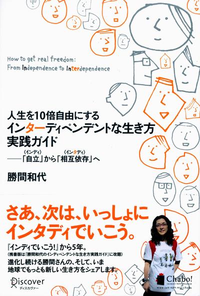 人生を10倍自由にするインターディペンデントな生き方実践ガイド-電子書籍