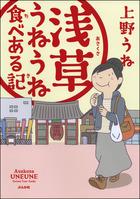 「浅草うねうね食べある記」シリーズ