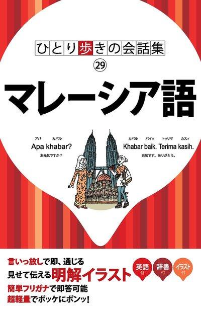 ひとり歩きの会話集 マレーシア語-電子書籍