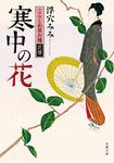 こらしめ屋お蝶花暦 寒中の花-電子書籍