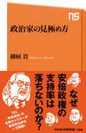 政治家の見極め方-電子書籍