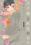 王子様と灰色の日々(1)-電子書籍