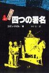 シャーロック=ホームズ全集2 四つの署名-電子書籍