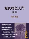 源氏物語入門 新版-電子書籍