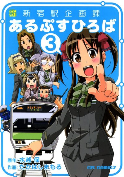 新新宿駅企画課あるぷすひろば 3-電子書籍