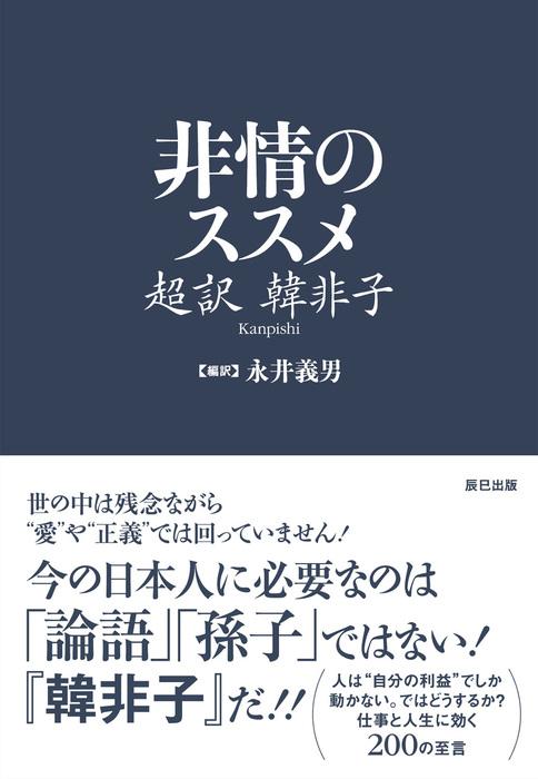 非情のススメ 超訳 韓非子-電子書籍-拡大画像