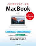 この1冊でマスターするMacBook  -OS X El capitan対応--電子書籍