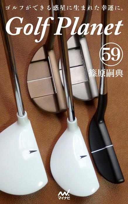 ゴルフプラネット 第59巻 ~ゴルフの用具改革は技術を変革させる~拡大写真