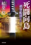 死闘向島~剣客船頭(十一)~-電子書籍