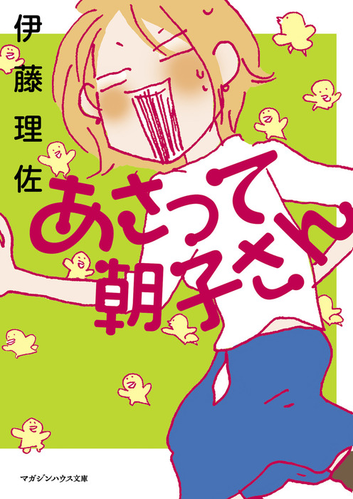 あさって朝子さん-電子書籍-拡大画像