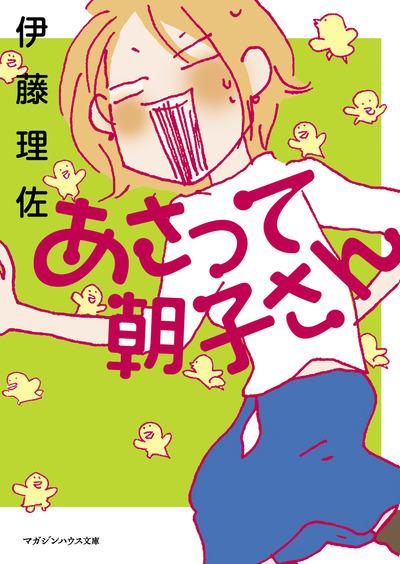 あさって朝子さん-電子書籍