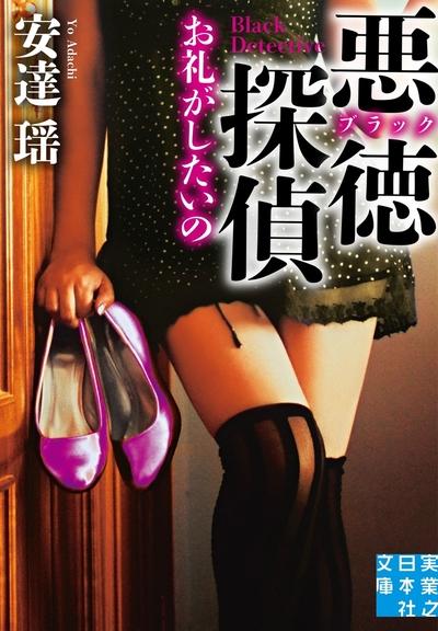 悪徳(ブラック)探偵 お礼がしたいの-電子書籍