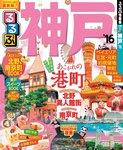 るるぶ神戸'16-電子書籍
